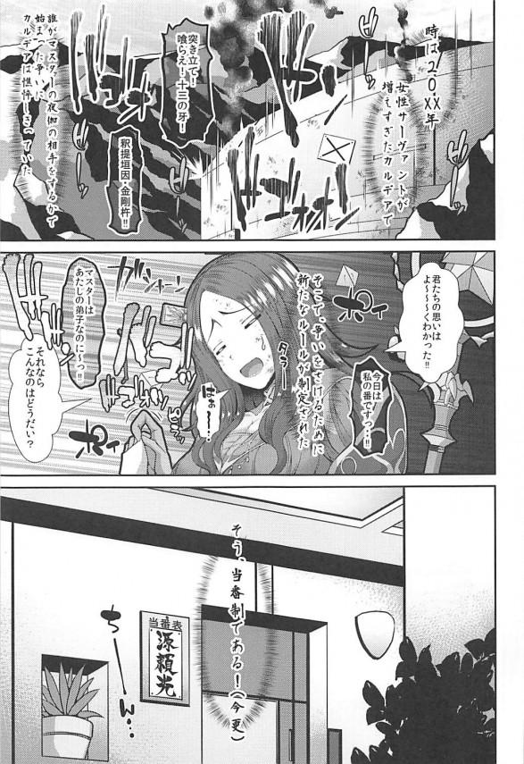 【FGO  エロ漫画・エロ同人】マスターの性欲処理を源頼光さんと玄奘三蔵さんが交互に担当します♪たまには三人で♡ (3)
