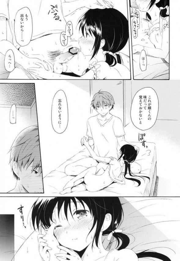 【エロ漫画・エロ同人】いままでずっと好きだったからもうガマンできないwww抱きついちゃったら♡♡ (24)