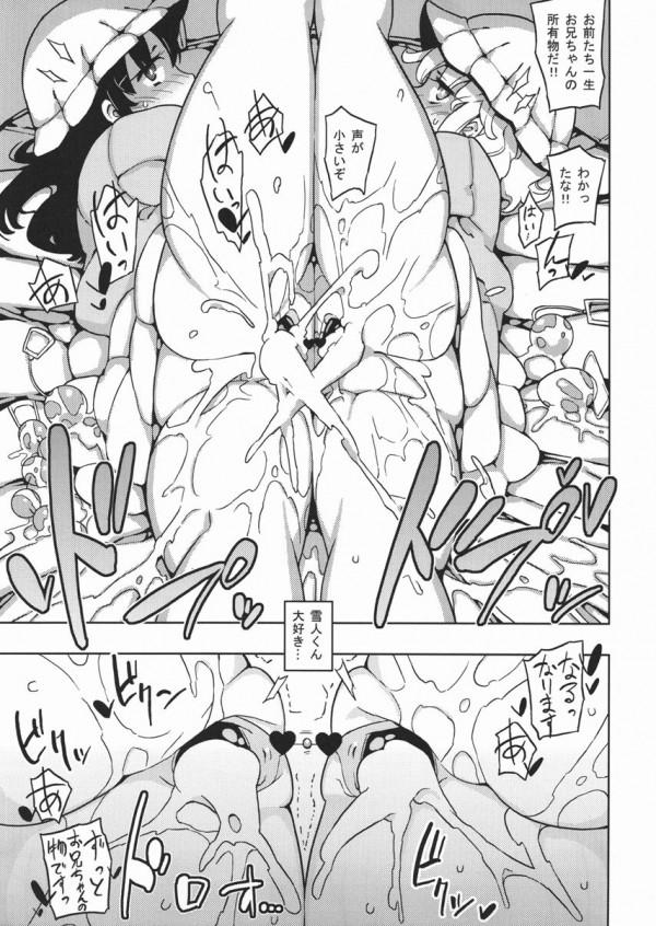 【エロ漫画】記憶を残したまま赤ちゃんに転生したので、思うがままに女性を従えようと思う♡♡【無料 エロ同人】(98)