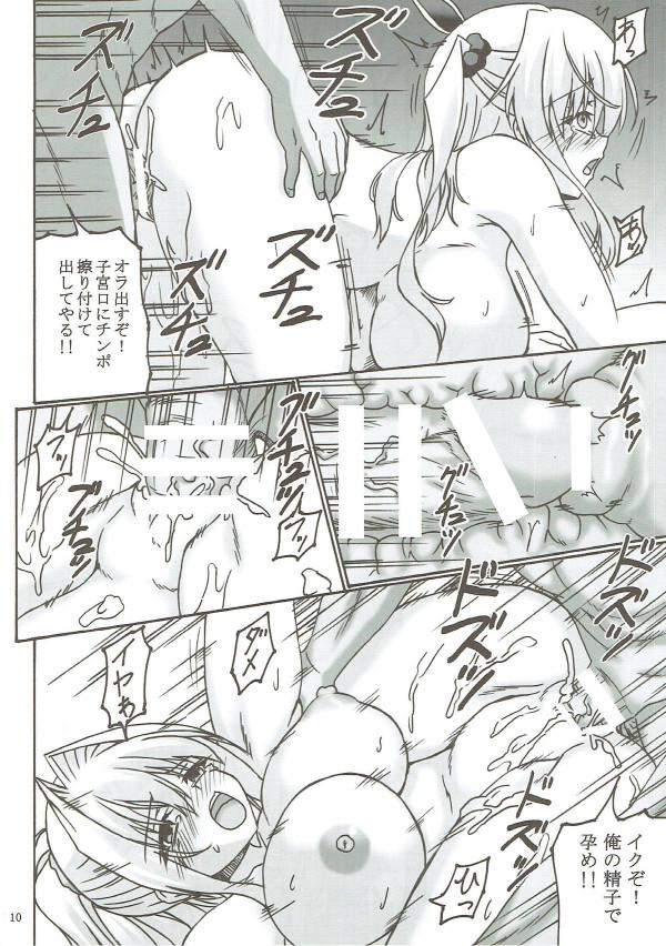 【D.C.III 〜ダ・カーポIII〜 エロ漫画・エロ同人】拉致ったら森園立夏ちゃんと芳乃シャルルちゃんていう子だったみたいなので、肉奴隷にしてやるwww (9)
