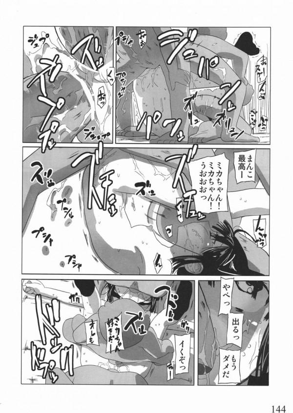 【エロ漫画・エロ同人】記憶を残したまま赤ちゃんに転生したので、思うがままに女性を従えようと思う♡♡ (142)