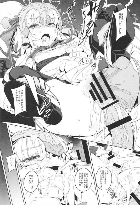 【FGO エロ漫画・エロ同人】命令に従え、ジャンヌ・ダルク・オルタ・サンタ・リリィ! (19)
