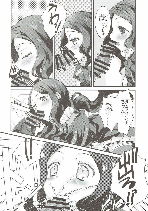 【FGO  エロ漫画・エロ同人】とうとうおちんぽまでチェックしはじめたレオナルド・ダ・ヴィンチちゃんwwww (5)