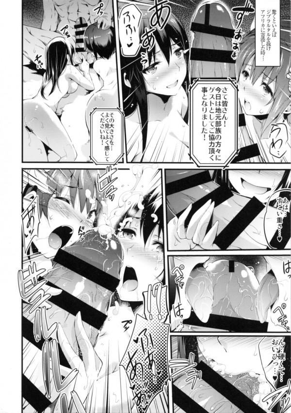 【エロ漫画・エロ同人】おまんこの調整をするんでみんな、股開けwww (15)