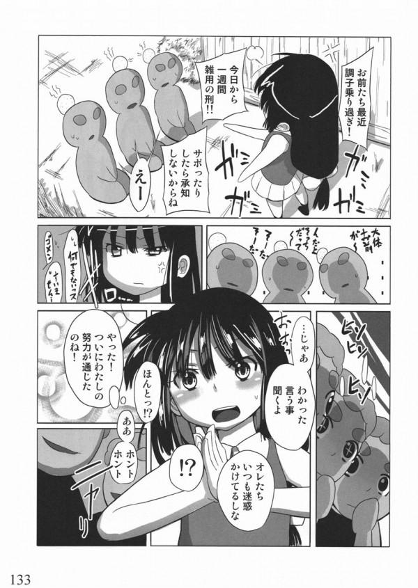 【エロ漫画・エロ同人】記憶を残したまま赤ちゃんに転生したので、思うがままに女性を従えようと思う♡♡ (132)