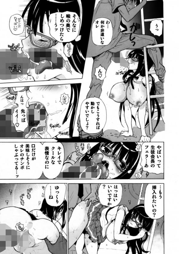 【エロ漫画・エロ同人】憧れの生徒会長とエッチなことをする状況になっちゃったけど、このまま肉便器に調教しちゃいますwww (26)