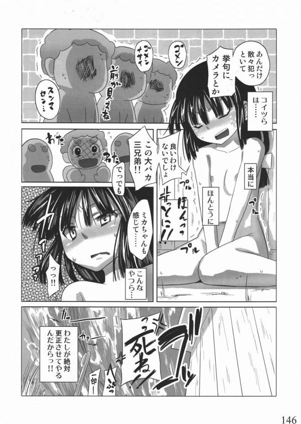 【エロ漫画・エロ同人】記憶を残したまま赤ちゃんに転生したので、思うがままに女性を従えようと思う♡♡ (144)