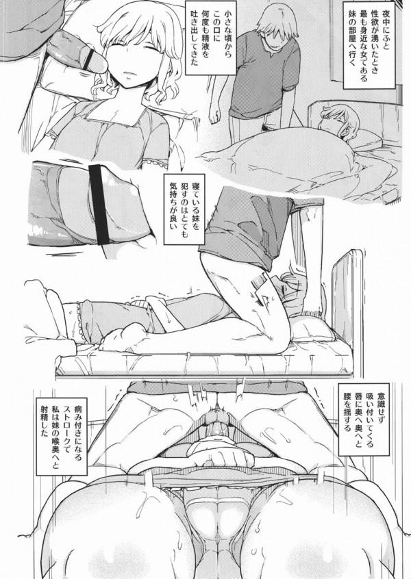 【エロ漫画】記憶を残したまま赤ちゃんに転生したので、思うがままに女性を従えようと思う♡♡【無料 エロ同人】(99)
