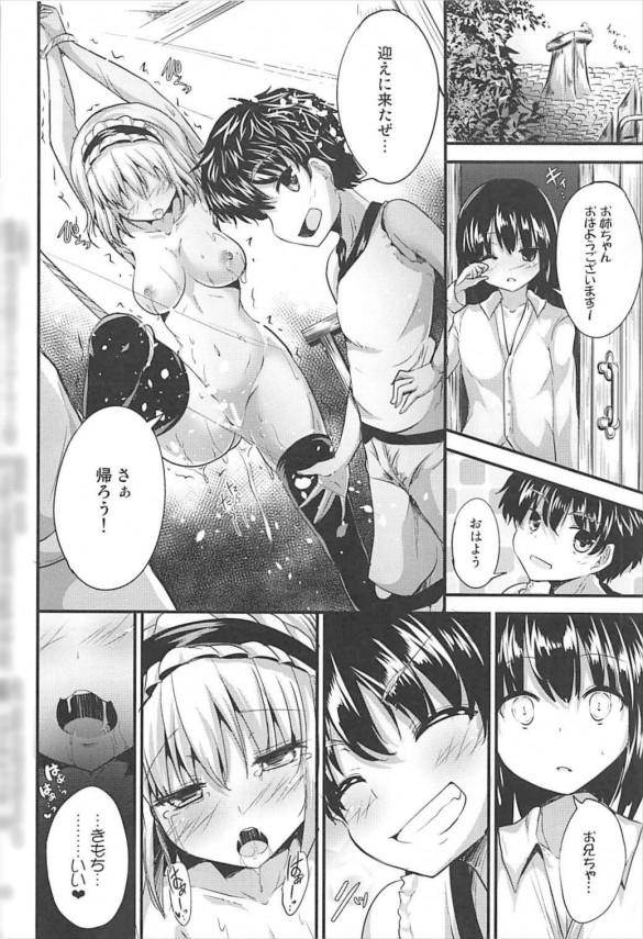 【東方 エロ同人】迷子の妹を保護したアリスが妹を探しに来た兄に調教レイプされてしまう・・・ (25)