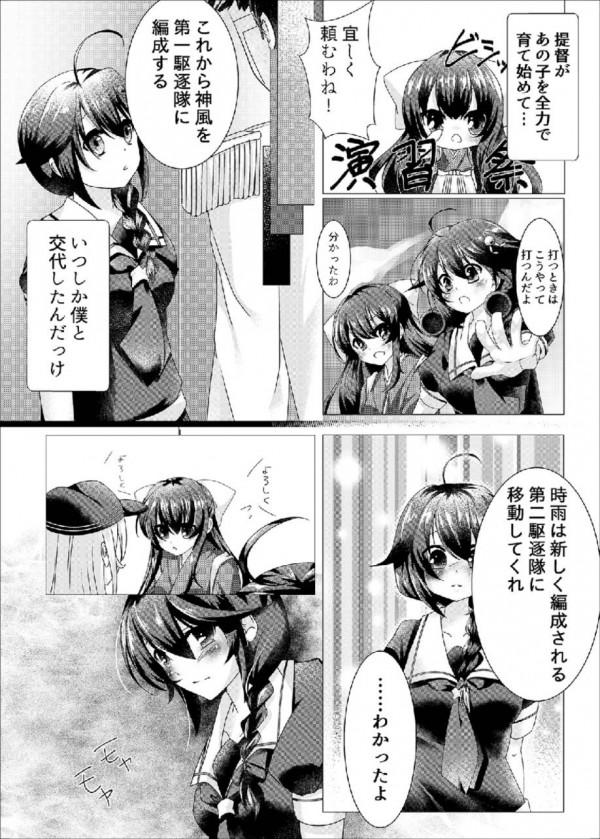 【艦これ エロ漫画・エロ同人】女の子同士でも気持ちよくなれる♡♡時雨ちゃんと響ちゃんは興味愛し合う♡♡ (5)
