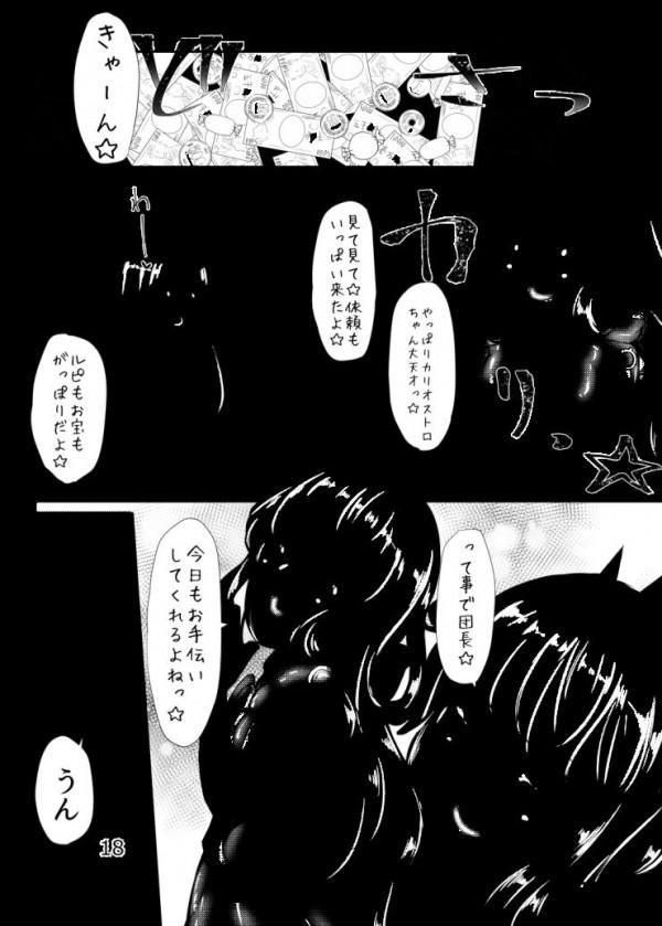 【グラブル エロ漫画・エロ同人】提督がカリオストロに捕まってエッチな人体実験されちゃうwww (17)