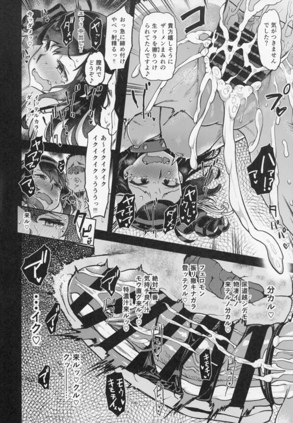 【艦これ エロ漫画・エロ同人】古姫ちゃんえっちすぎでしょwwwもう考えられないねwww (21)