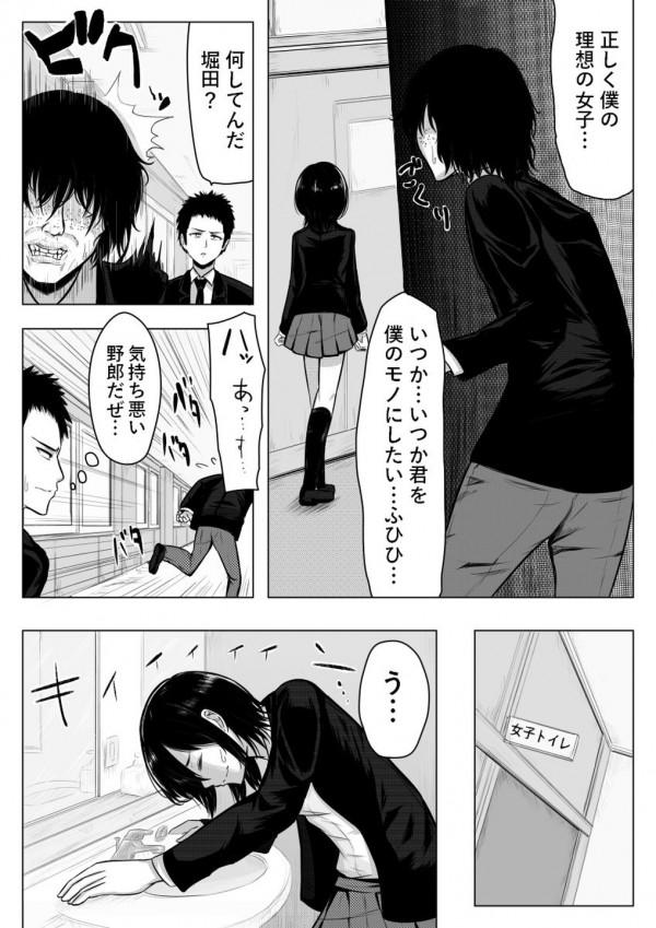 【エロ漫画・エロ同人】かわいい憧れの美人先輩に憑依したら・・・こんなことになるなんて♡♡ (4)