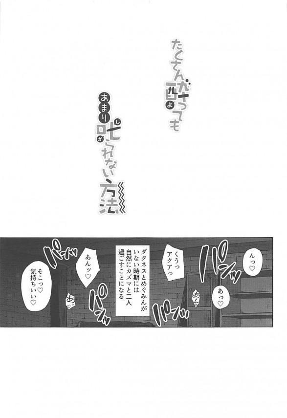 【このすば エロ漫画・エロ同人誌】ムードを作ってエッチな気分にさせるのが得意なアクア様♡ (2)