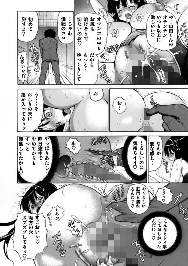 【エロ漫画・エロ同人】憧れの生徒会長とエッチなことをする状況になっちゃったけど、このまま肉便器に調教しちゃいますwww (35)
