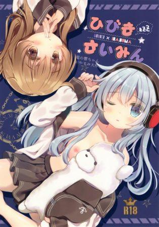 【艦これ エロ漫画・エロ同人】眠れない響ちゃんが寝れるようにおまんこ気持ちよくしてあげる電ちゃんwww