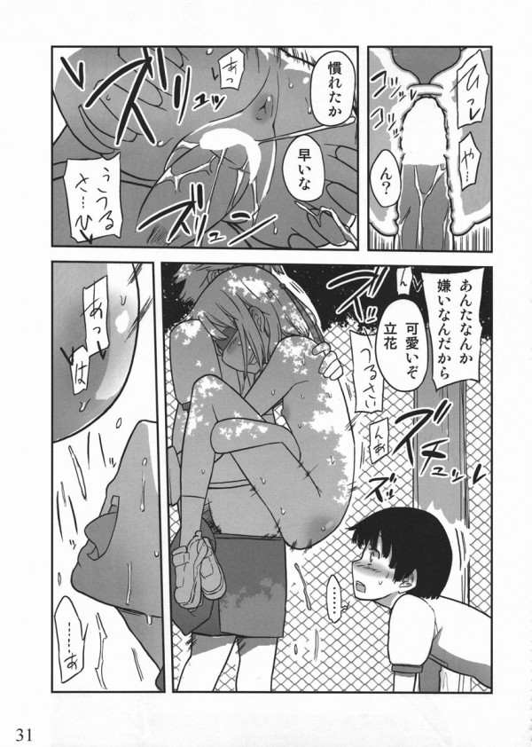【エロ漫画・エロ同人】記憶を残したまま赤ちゃんに転生したので、思うがままに女性を従えようと思う♡♡ (30)