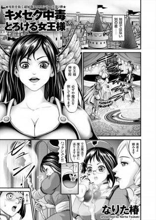 【エロ漫画】魔王退治のハズが手違いでヤクザ事務所に転送された女勇者が陵辱レイプされて肉便器にw【なりた椿 エロ同人】