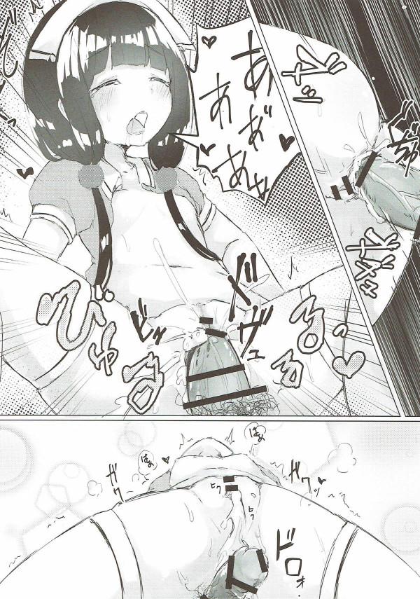 【ブレンド・S エロ漫画・エロ同人誌】コーヒーをこぼされたので桜ノ宮苺香ちゃんを借りますねwww (11)