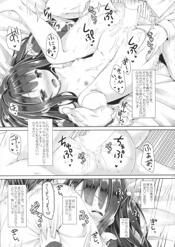 【エロ漫画・エロ同人】可憐で清楚にみえたけど実はえろえろ淫乱幼女でした♡♡ (16)