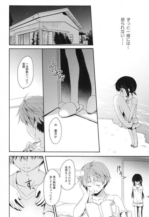 【エロ漫画・エロ同人】いままでずっと好きだったからもうガマンできないwww抱きついちゃったら♡♡ (11)