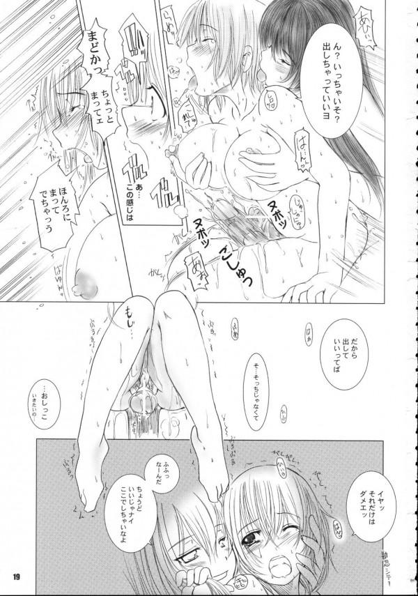 【エロ漫画・エロ同人】ラブホで暮らすふたなりJKが可愛いJKを部屋に連れ込んだ結果www (18)