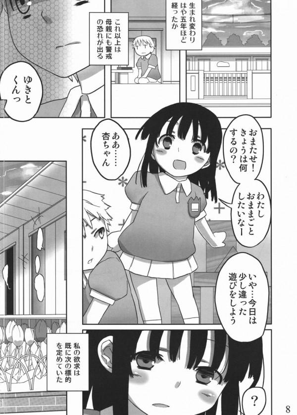 【エロ漫画・エロ同人】記憶を残したまま赤ちゃんに転生したので、思うがままに女性を従えようと思う♡♡ (7)