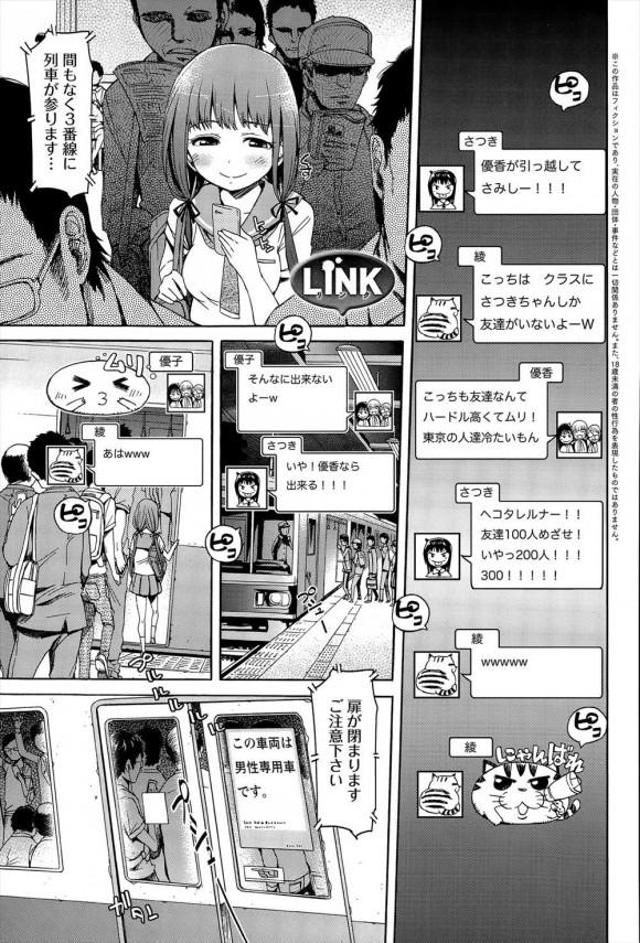 【エロ漫画・エロ同人】東京に引っ越してまもない女子校生が男性専用車両に乗ってしまった結果がヒドイwwwwwwww