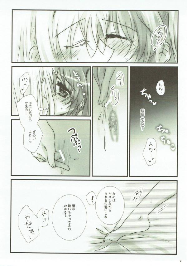 【リリなの】フェイトがなのはに拘束プレイをおねだり♪【エロ漫画・エロ同人】 (7)