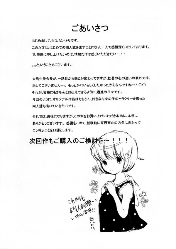 【エロ漫画・エロ同人】憧れの生徒会長とエッチなことをする状況になっちゃったけど、このまま肉便器に調教しちゃいますwww (56)