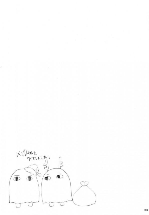 【FGO エロ漫画・エロ同人】おっぱいがでかくてえろすぎるよ!ニトクリスさん!!!そんなおっぱいでまさか・・・! (22)