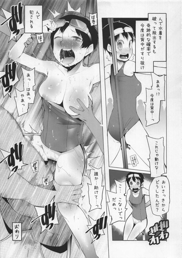 【エロ漫画・エロ同人】逆要素満点wwwおまんこに狙いをつけておちんぽをいれようwww (9)
