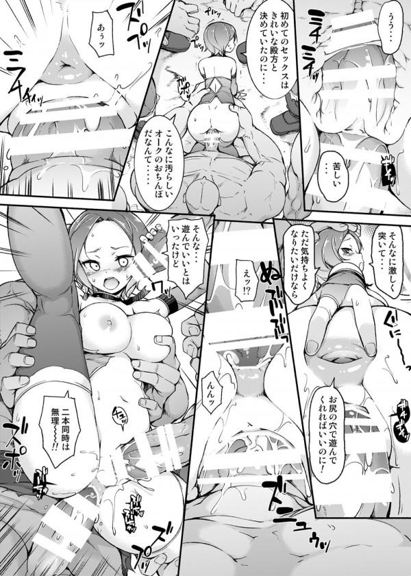【エロ漫画・エロ同人】淫印をつけられて発情してる仲間を助けるために・・・♡♡乗り込んだけど、掴まちゃった♡♡ (45)
