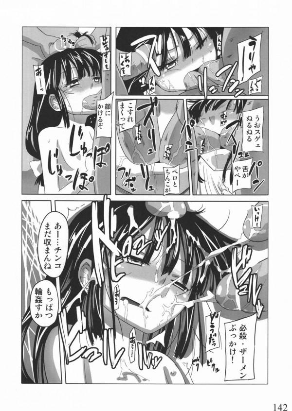 【エロ漫画】記憶を残したまま赤ちゃんに転生したので、思うがままに女性を従えようと思う♡♡【無料 エロ同人】(140)
