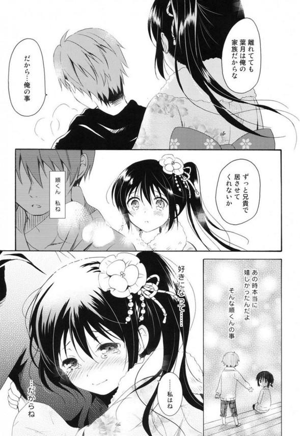 【エロ漫画・エロ同人】いままでずっと好きだったからもうガマンできないwww抱きついちゃったら♡♡ (40)
