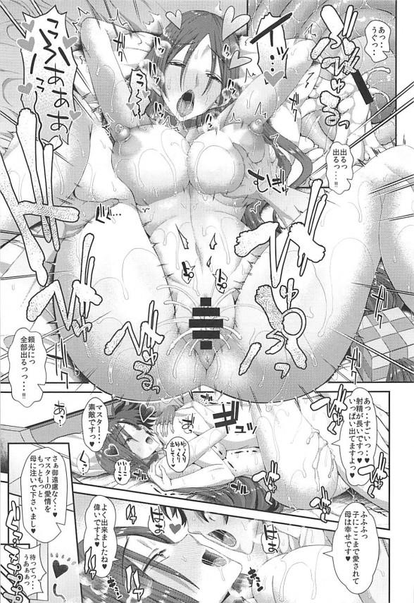 【FGO  エロ漫画・エロ同人】マスターの性欲処理を源頼光さんと玄奘三蔵さんが交互に担当します♪たまには三人で♡ (13)