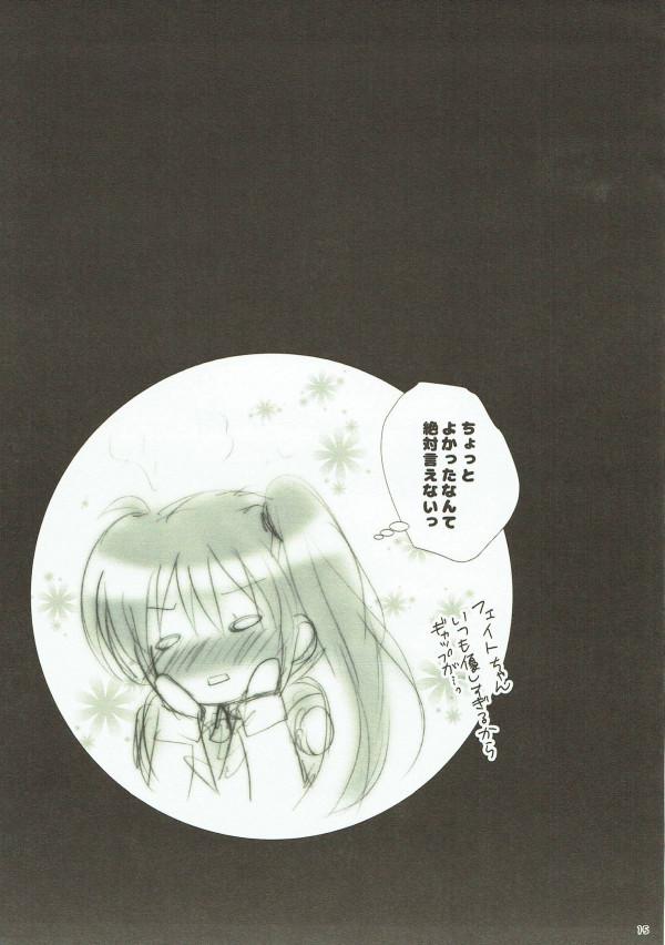 【リリなの】フェイトがなのはに拘束プレイをおねだり♪【エロ漫画・エロ同人】 (13)