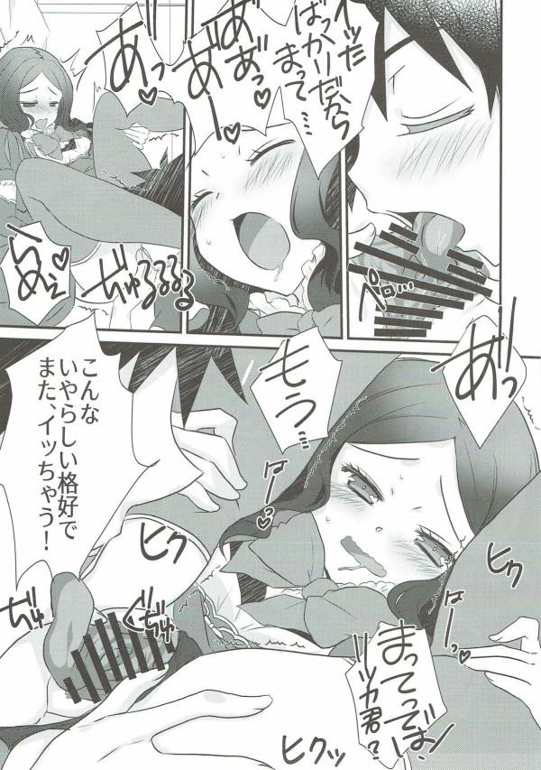 【FGO  エロ漫画・エロ同人】とうとうおちんぽまでチェックしはじめたレオナルド・ダ・ヴィンチちゃんwwww (10)