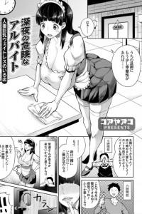 【エロ漫画・エロ同人】爆乳人妻が深夜のカフェバイトでレイプされて欲求不満まんこに中出しされまくりww