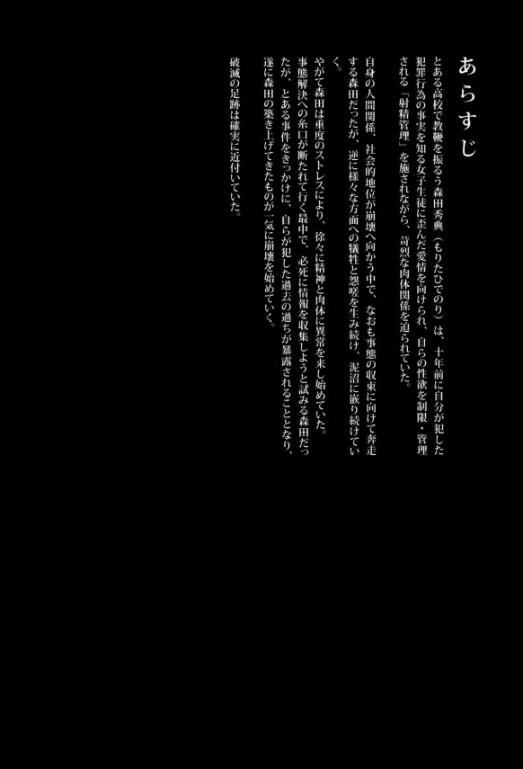 先生の子供を孕んだ女子高生が先生の家庭と社会地位を潰そうと画策する♡♡【エロ漫画・エロ同人】 (3)