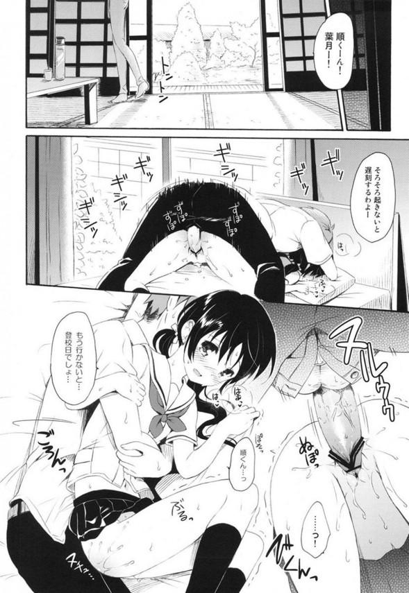 【エロ漫画・エロ同人】いままでずっと好きだったからもうガマンできないwww抱きついちゃったら♡♡ (25)