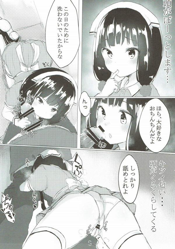【ブレンド・S エロ漫画・エロ同人誌】コーヒーをこぼされたので桜ノ宮苺香ちゃんを借りますねwww (6)