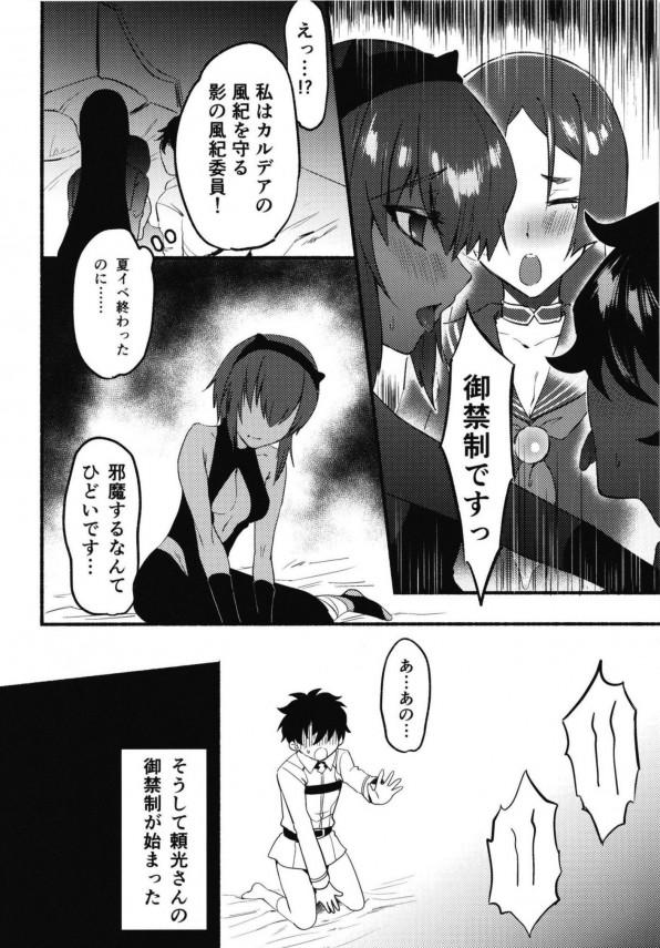 【FGO  エロ漫画・エロ同人】今までいろんな子にえっちなご奉仕をされてきたマスターが源頼光さんに調教されるwww (8)