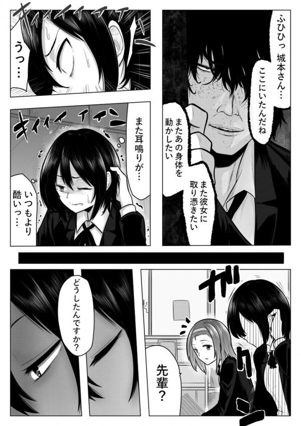 【エロ漫画・エロ同人】かわいい憧れの美人先輩に憑依したら・・・こんなことになるなんて♡♡ (13)