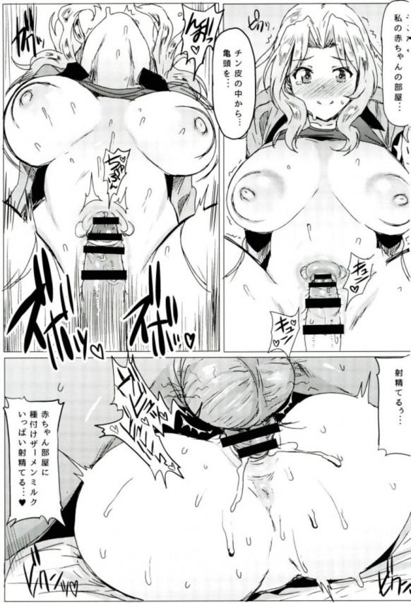 【ガルパン  エロ漫画・エロ同人】包茎チンポも大好きなケイちゃんwwwもうおちんぽの破壊力すごいwww (18)