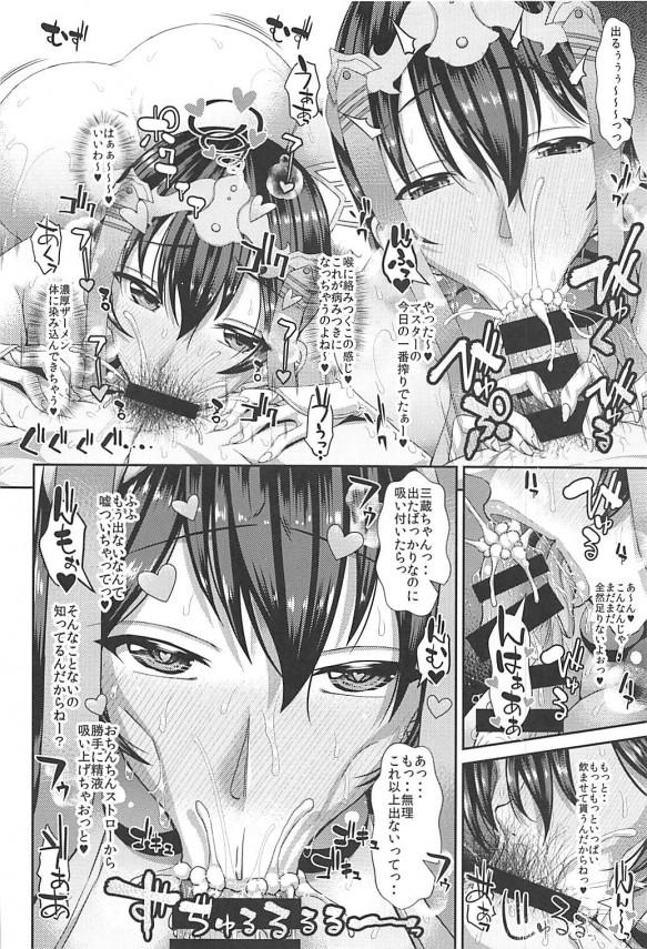 【FGO  エロ漫画・エロ同人】マスターの性欲処理を源頼光さんと玄奘三蔵さんが交互に担当します♪たまには三人で♡ (16)