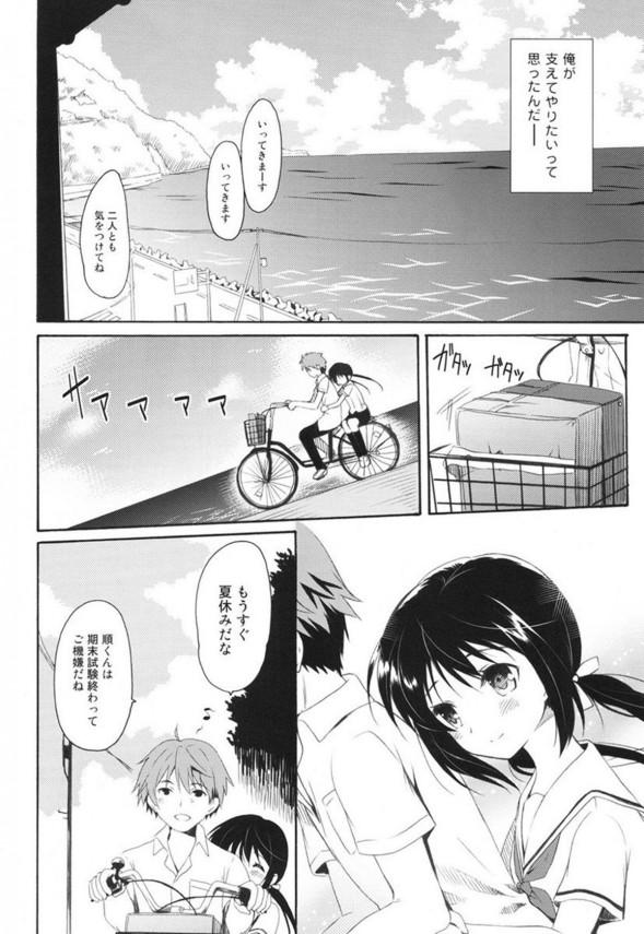 【エロ漫画・エロ同人】いままでずっと好きだったからもうガマンできないwww抱きついちゃったら♡♡ (7)