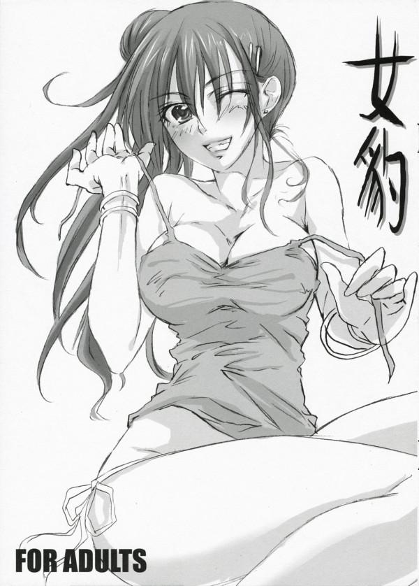 【エロ漫画・エロ同人】肉食系の女の子ってこういう感じで襲ってくるのかwww抵抗できないwww