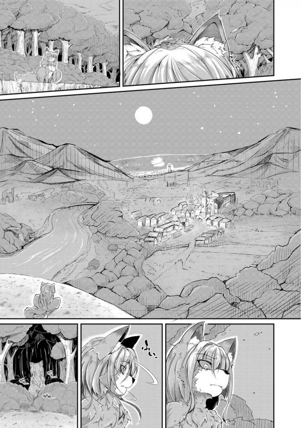 【エロ漫画】森で倒れてた男の子を狼女が拾って逆レイプしちゃうwwwもちろん激しい獣セックスになってる♡♡ (3)