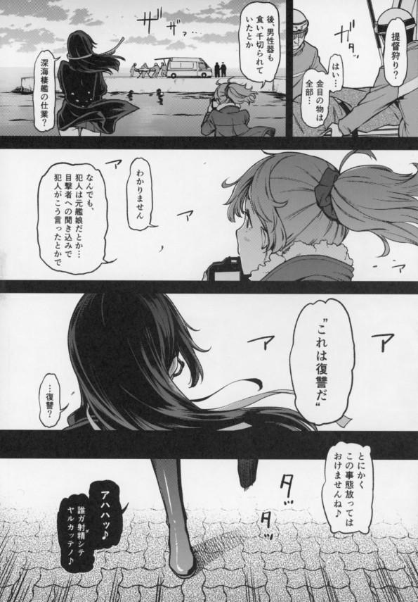 【艦これ エロ漫画・エロ同人】古姫ちゃんえっちすぎでしょwwwもう考えられないねwww (5)